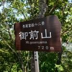 大月駅近くの菊花山・御前山に登ってきました