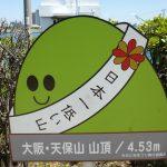 苦難の末、日本一の天保山に登りました