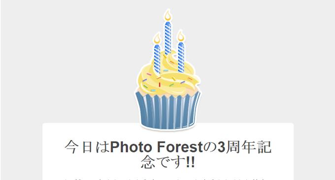 photoforest