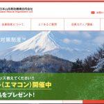 jRO日本山岳救助機構合同会社の山岳遭難対策制度に入会しました