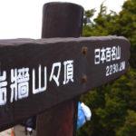 【初めてのテント泊で瑞牆山】日本百名山に登って来ました!