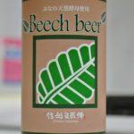 【世界のビール】長野県飯田市の地ビール「ぶなの森ビール」を飲みました