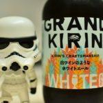 【世界のビール】何これ!ビールじゃないみたい、なグランドキリンホワイトエール