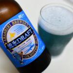 【世界のビール】網走から流氷ドラフトという名の青い刺客