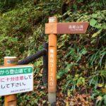 稲荷山コースで高尾山に行ってきました