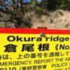 Okura ridge・バカ尾根で塔の岳に登ってきました