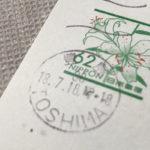 【注意喚起!】管理人宅に架空請求詐欺のハガキが届きました!