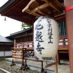【世界遺産】岩手県の毛越寺と中尊寺に行ってきました!