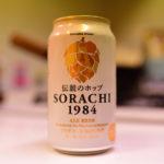 【世界のビール】伝説のホップSORACHI1984というサッポロビール